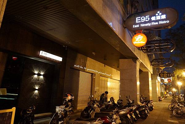 E95餐酒館DSC07802-crop.JPG