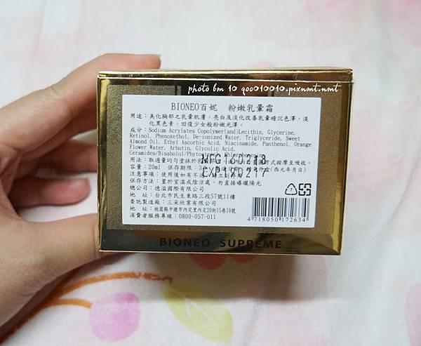 德國百妮-粉嫩乳暈霜DSC09288-crop.JPG