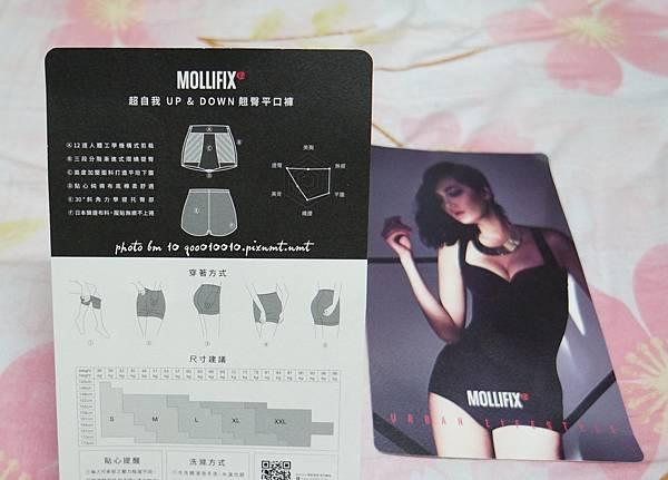 Mollifix瑪莉菲絲-超自我UP&DOWN翹臀平口褲DSC09693-crop.JPG