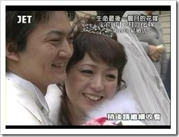 生命最后一个月的花嫁.rmvb_003685066