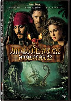 神鬼奇航2加勒比海盜(單碟)-M.jpg