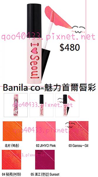 banila co - 魅力首爾唇彩 V.png