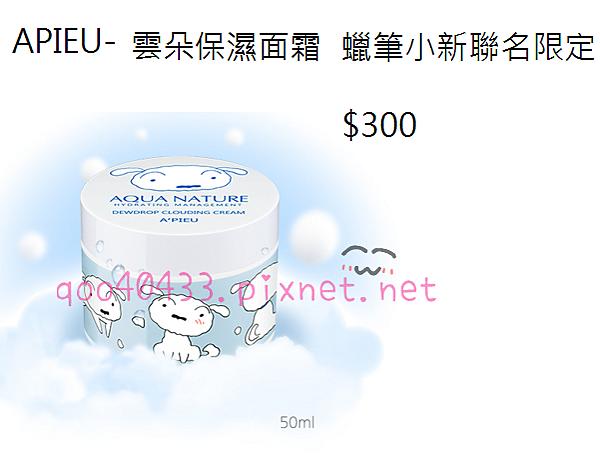 APIEU-雲朵保濕面霜 蠟筆小新聯名限定 V.png