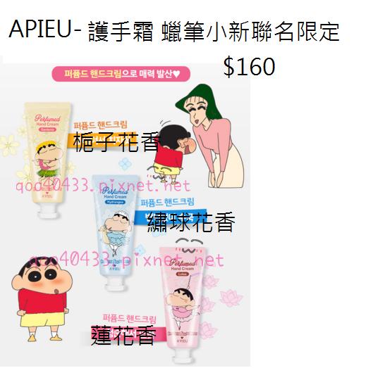 APIEU-護手霜 蠟筆小新聯名限定 V.png