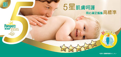 act_120817_pampers_img01