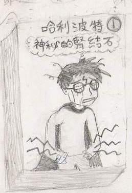 哈利波特1 神秘的腎結石.jpg