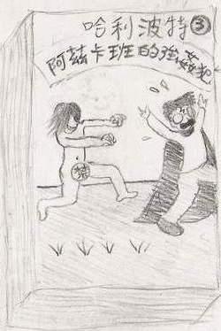 哈利波特3 阿茲卡般的強姦犯.jpg