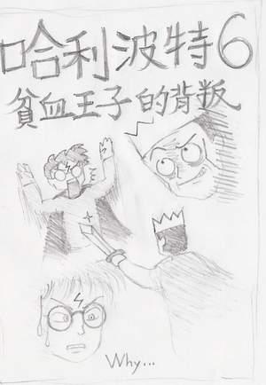 哈利波特6 貧血王子的背叛.jpg
