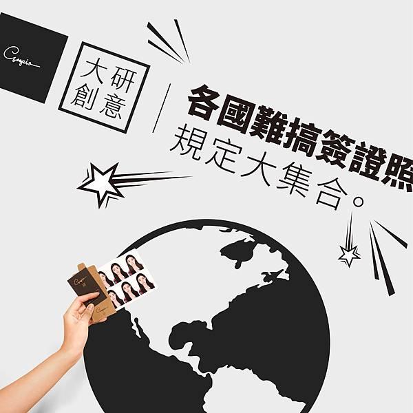 大研創意_簽證照.jpg