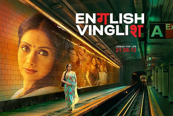 English-Vinglish-Wallpaper-bollywood-32126025-1600-1067
