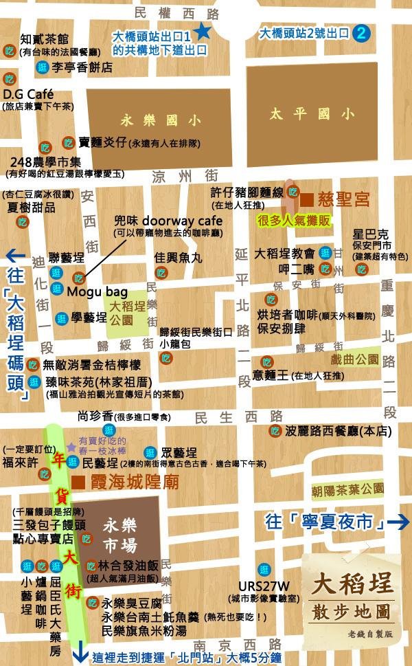 迪化街地圖105_8_21.jpg