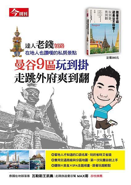 054叢書內廣-跟著老錢遊曼谷A4.jpg