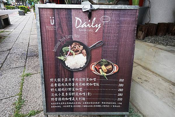 【淡水站】很清新自然風的餐廳,搭配在地食材的咖哩飯許多口味都誘人 「野營咖哩」
