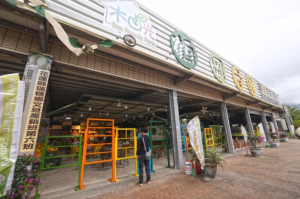 木日光文旦驛站