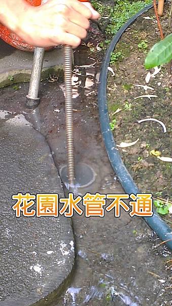 花園水管不通