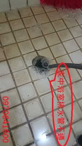 家中浴室排水管不通