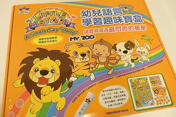 動物園盒子