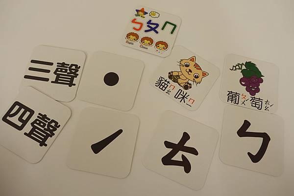 注音遊戲卡2