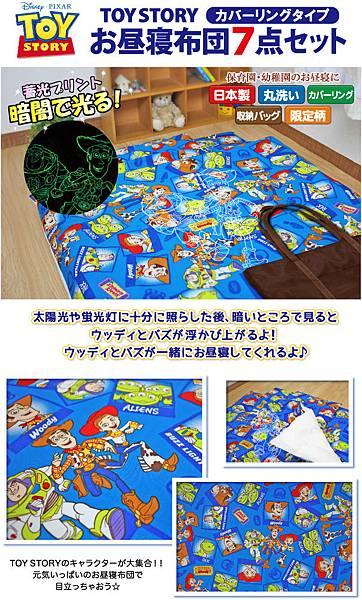 日本製toys story