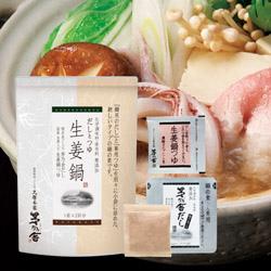 生姜鍋.jpg