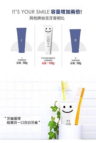 牙膏web8.jpg