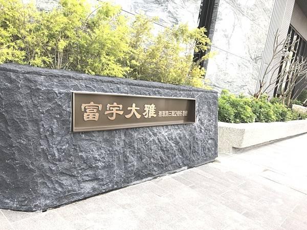 富宇大雅_180317_0003