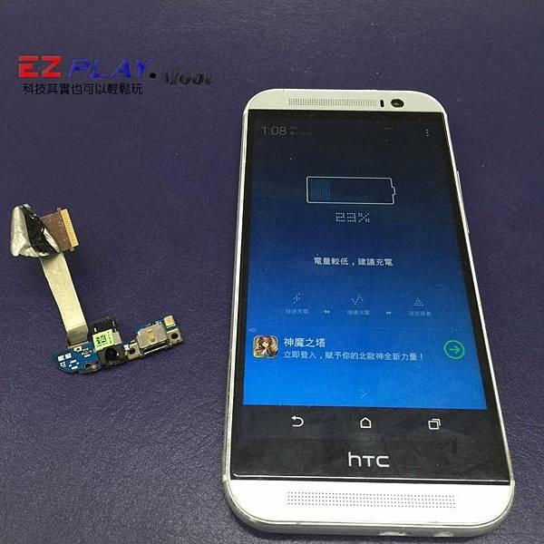 HTC M8無法充電、充電時有時無