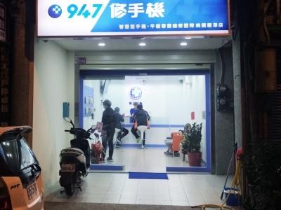 947龍潭店