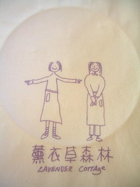 薰衣草森林餐巾紙