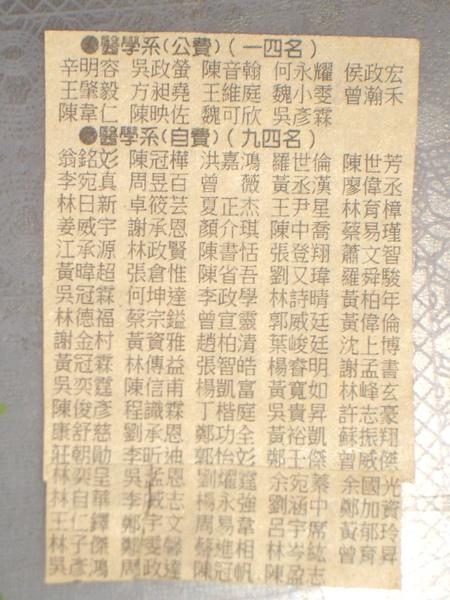 20081230大掃除 (8).JPG