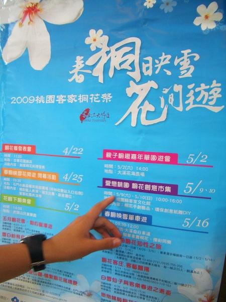 20090508龍潭之旅 (35).JPG