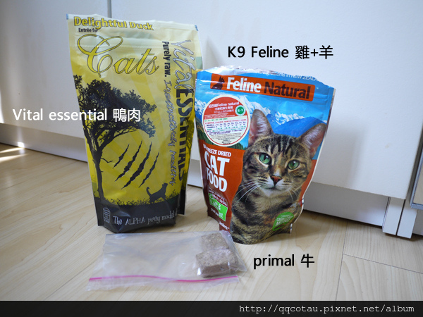 Vital essential鴨肉, K9 羊+雞, Primal牛肉