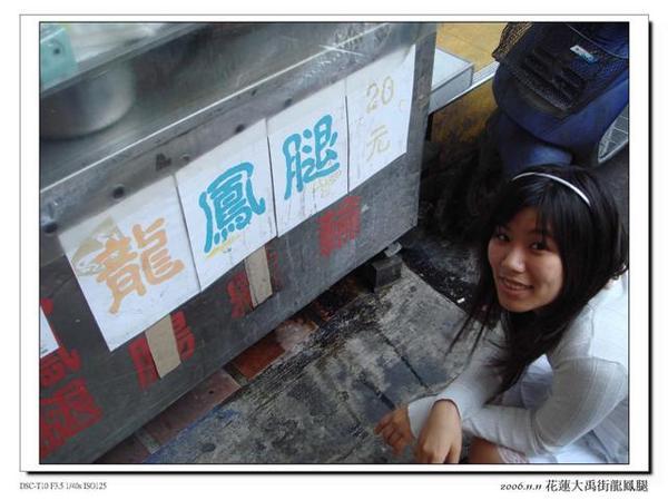 DSC00251龍鳳腿 (Small).jpg