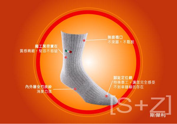 男灰紳士襪.jpg