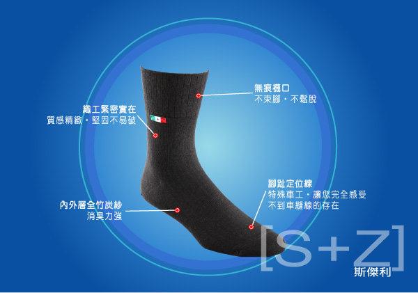 男黑紳士襪.jpg