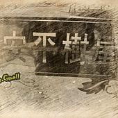 100_6756_副本