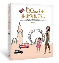 QQmei英倫育兒日記立體書封1