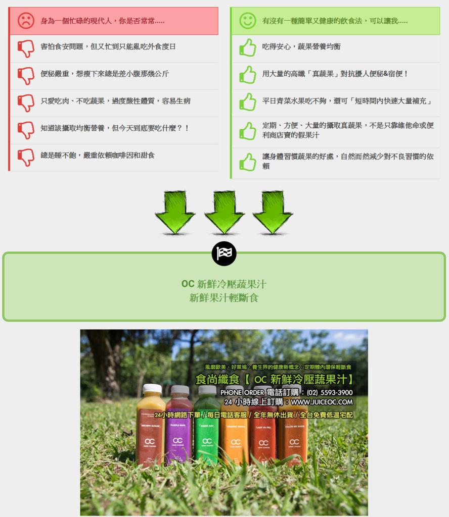 OC 新鮮冷壓果汁輕斷食   OC 新鮮冷壓蔬果汁   果汁排毒。體內環保。輕斷食
