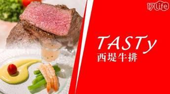 王品集團餐廳-TASTY西堤餐券