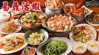 易鼎活蝦-饕客海陸饗宴四人豪華全餐