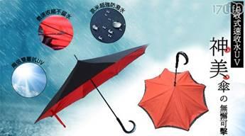 雨傘革命-上收式速收水UV神美傘