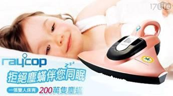 Raycop雷剋蟎-Smart紫外線殺菌除蟎機(福利品)