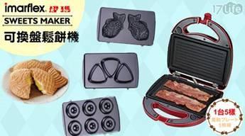 日本伊瑪imarflex-5合1可換盤鬆餅機IW-702