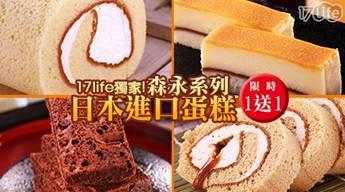 森永-日本進口蛋糕系列