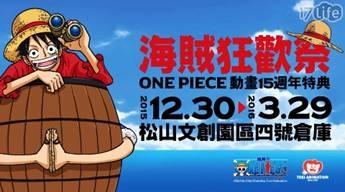 海賊狂歡祭《ONE PIECE動畫15週年特典》-單人預售...