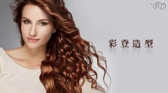 彩登造型-造型變髮專案