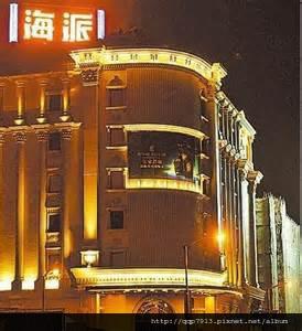 台中海派七店 八店
