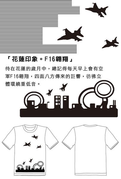 「花蓮印象。F16翱翔」
