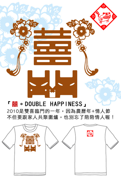 「囍。DOUBLE HAPPINESS」