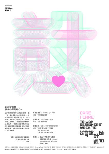 2010台灣設計師週活動02